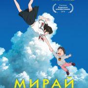 Мирай из будущего / Mirai no Mirai все серии