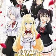 Джульетта Из Школы-Интерната / Kishuku Gakkou no Juliet все серии