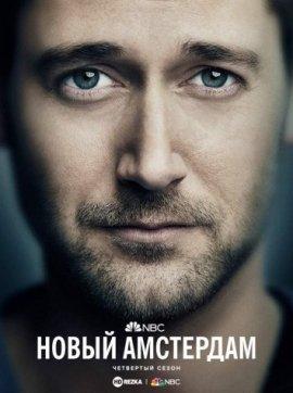 Новый Амстердам / New Amsterdam смотреть онлайн