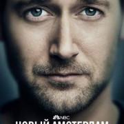 Новый Амстердам / New Amsterdam все серии