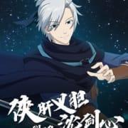 Сеть Мечей: Благородная Рыцарская Душа / Sword Net 3: Chivalrous and Righteous Shen Jianxin все серии