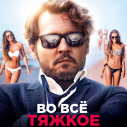 Во всё тяжкое / The Professor