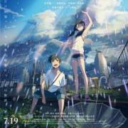 Дитя Погоды / Tenki no Ko все серии