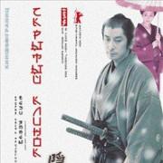 Скрытый клинок / Kakushi-ken: oni no tsume (The Hidden Blade)