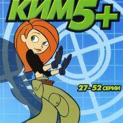 Ким 5+ пять с плюсом / Kim Possible все серии