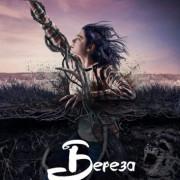 Берёза / The Birch все серии