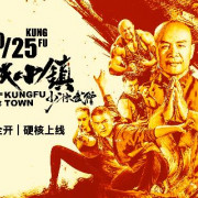 Город кунг-фу  / Kung Fu Town