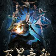 Вёсны и Осени Тысячи Миров / Wan Jie Chun Qiu все серии