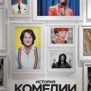 История комедии / The History of Comedy все серии