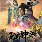 Непревзойдённый Царь Небес / Верховный Бог / Wu Shang Shen Di все серии