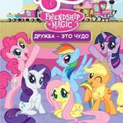 Мой Маленький Пони: Дружба Это Магия / My Little Pony: Friendship Is Magic все серии