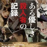 Запись милого убийства / Aru yasashiki satsujinsha no kiroku