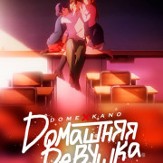 Домекано (Домашняя Девушка) / Domestic na Kanojo (Domestic Girlfriend) все серии
