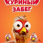 Куриный забег / Elleville Elfrid