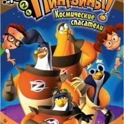 3-2-1 Пингвины! / 3-2-1 Penguins! все серии