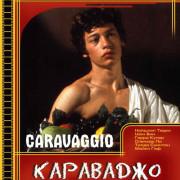 Караваджо / Caravaggio