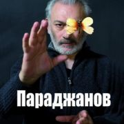 Параджанов / Paradjanov