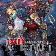 Возвращение Героя / Hero Return все серии