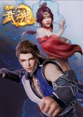Бесподобный Боевой Дух / Jue Shi Wu Hun смотреть онлайн