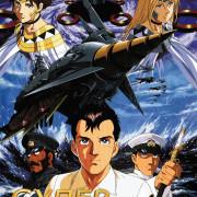 Супер Атрагон / Shin Kaitei Gunkan