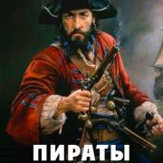 Discovery: Пираты / Pirates