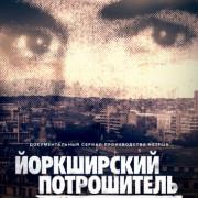 Йоркширский потрошитель / The Ripper все серии