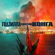 Годзилла против Конга / Godzilla vs. Kong