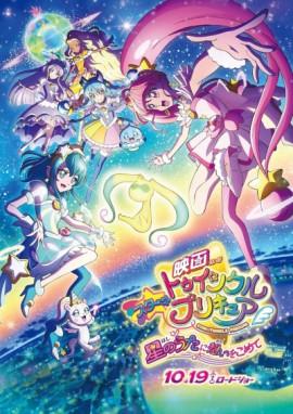 Хорошенькое Лекарство: Мерцание Звёзд! Донеси Чувства Песней Звёзд! / Eiga Star☆Twinkle PreCure: Hoshi no Uta ni Omoi wo Komete смотреть онлайн