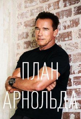 План Арнольда / Arnold Schwarzenegger Blueprint