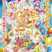 Волшебные Ведьмочки ПуриКюа! (фильм) / Mahoutsukai Precure! Movie: Kiseki no Henshin! Cure Mofurun! все серии