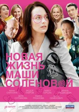 Новая жизнь Маши Соленовой смотреть онлайн