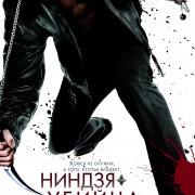 Ниндзя-убийца (В правильном переводе Гоблина) / Ninja Assassin