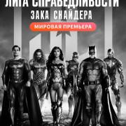 Лига справедливости Зака Снайдера / Zack Snyder's Justice League