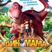 Диномама 3D / Dino Time