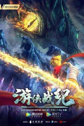 Война Рейнджеров / You Xia Zhan Ji смотреть онлайн