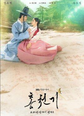 Хон Чон Ги / Красное небо / Алые небеса / Hong Сheon Gi смотреть онлайн
