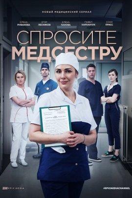 Спросите медсестру смотреть онлайн