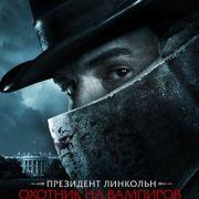 Президент Линкольн: Охотник на вампиров / Abraham Lincoln: Vampire Hunter
