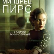 Милдред Пирс / Mildred Pierce все серии
