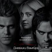 Дневники вампира / The Vampire Diaries все серии