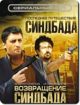 Синдбад (русский сериал) смотреть онлайн