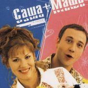 Саша+Маша все серии