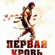 Рэмбо 1: Первая кровь / Rambo 1: First Blood