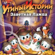 Утиные истории: Заветная лампа / DuckTales: The Movie - Treasure of the Lost Lamp