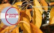 Погода в Красноярском крае на 28.09.2021