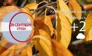Погода в Красноярском крае на 29.09.2021
