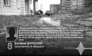 """Программа """"Главные новости"""" на 8 канале от 28.09.2021. Часть 2"""