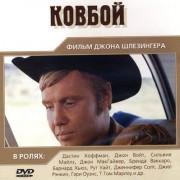 Полуночный ковбой / Midnight Cowboy