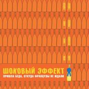 Шоковый эффект / Bottle Shock