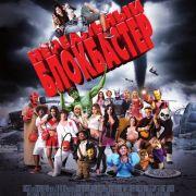 Нереальный блокбастер / Disaster Movie